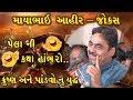 Download Video Mayabhai Ahir   પેલા ની કથા હાંભળોં...  ક્રુષ્ણ અને પાંડવો નું યુદ્ધ - હાસ્ય રસ સાથે.