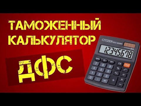 Таможенный калькулятор запущен: считать растаможку БУ авто стало проще