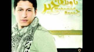 تحميل اغاني Mohamed Rageh - 4 Hroof MP3