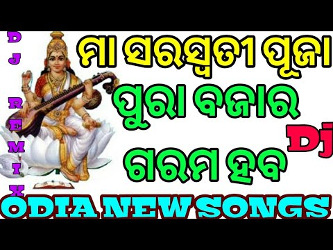 Download Exclusive Odia Hot Dance Nonstop Songs Dj Remix 2018 HD Mp4 3GP Video and MP3