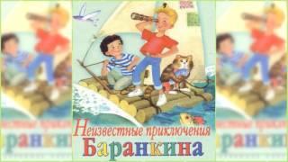 Неизвестные приключения Баранкина, Валерий Медведев аудиосказка слушать онлайн