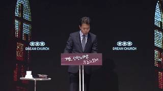 2017년 11월 12일 안산 꿈의교회 김학중목사 주일 낮 말씀