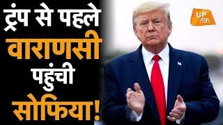 Donald Trump से पहले India आईं Sofia!