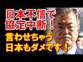 「日本は信用できないから協定中断だ!」それは歓迎だが、日本の対応も不味過ぎ!!