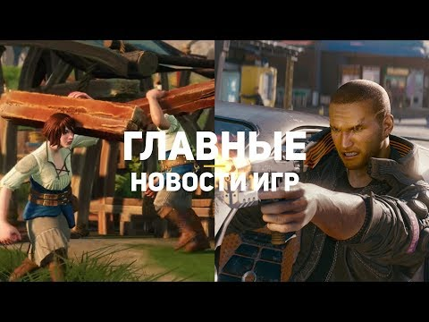 Главные новости игр | GS TIMES [GAMES] 06.09.2018 | The Settlers, Cyberpunk 2077, Spider-Man
