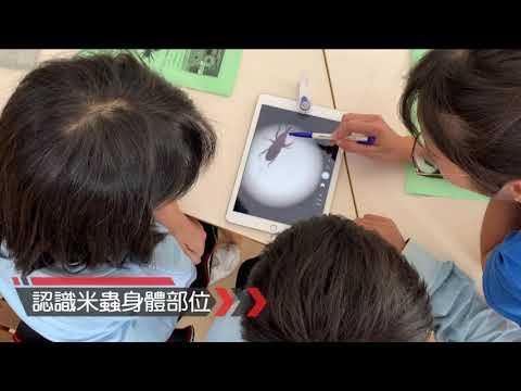 行動學習營_車城國中成果影片【第二梯次】