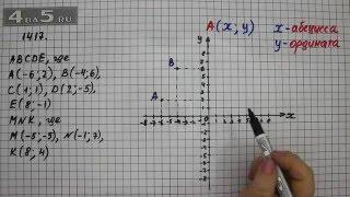 Решебник по математике 6 класс виленкин номер 1417 — pic 12