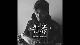 Chen k jaane wale new rap song urdu