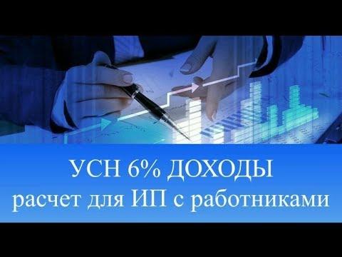 ИП на УСН 6% с работниками в 2019 году | РАСЧЕТ НАЛОГА УСН ДОХОДЫ 6% ДЛЯ ИП | Взносы и налог УСН