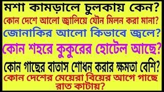কুইজ।। GK question and answer in Bengali  Bangla