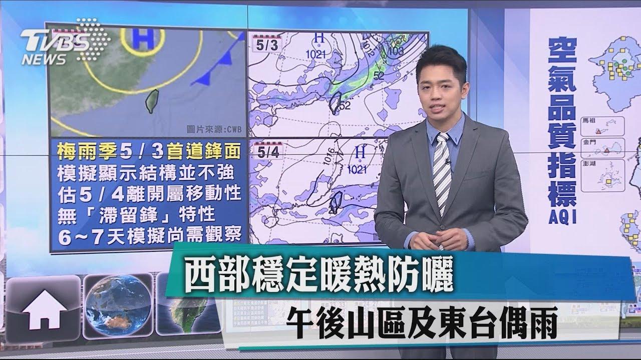 西部穩定暖熱防曬 午後山區及東台偶雨