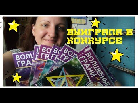 Волшебные грани/Многогранники/Выиграла в конкурсе на канале Заметки в декрете/