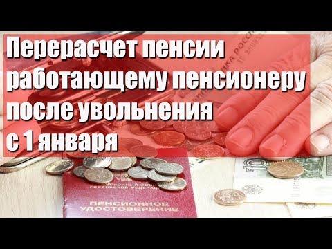 Перерасчет пенсии работающему пенсионеру после увольнения с 1 января