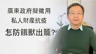广东紧急立法:政府可征用私人财产抗疫!饿兽出笼怎么防?(20200211第698期)
