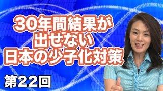 第22回 30年間結果が出せない日本の少子化対策