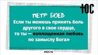 «Воплощенная любовь» / Пётр Боев / #ЮС16