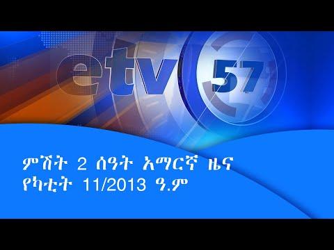 ምሽት 2 ሰዓት አማርኛ ዜና… የካቲት 11/2013 ዓ.ም|etv