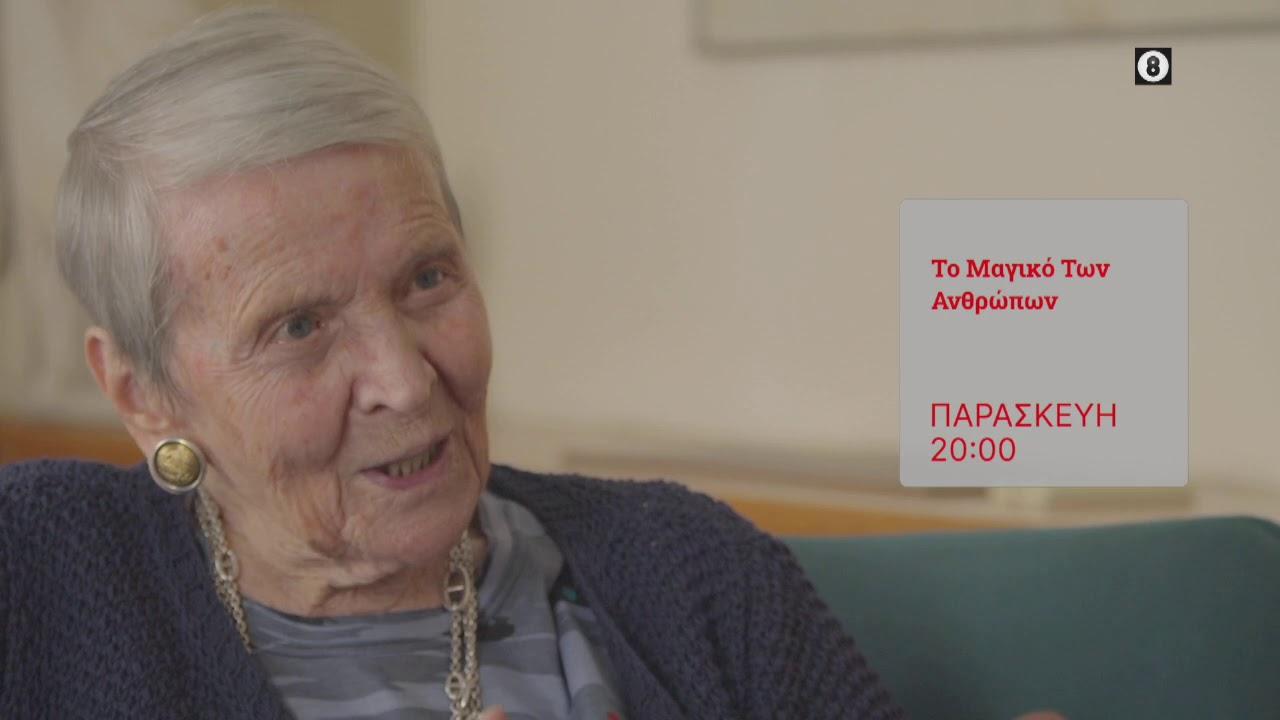 Η Ελένη Γλύκατζη – Αρβελέρ στο Μαγικό των Ανθρώπων | Παρασκευή 19/02, 20:00 | ΕΡΤ2