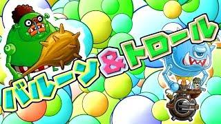 【生放送】バトルバルーン&トロール固定でトロフィー(強い)