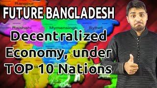 "Bangladesh Economy Decentralization & Future Planning || ""SHONAR BANGLA"" Ep24"