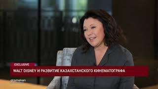 Walt Disney и развитие казахстанского кинематографа