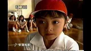 進研ゼミCM③安達祐実1994