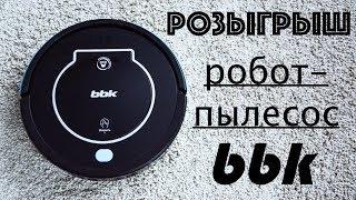 РОЗЫГРЫШ ☆ Робот-пылесос BBK ☆ ОБЗОР
