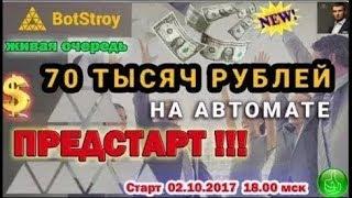 Botstroy https ⁄⁄botstroy ru Заработок в интернете BOTSTROY 70 000 рублей на полном автомате