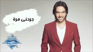 تحميل اغاني Bahaa Sultan - Garahny Marra (Audio) | بهاء سلطان - جرحنى مره MP3