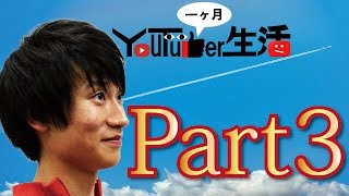 一ヶ月YouTuber生活 Part3