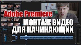 МОНТАЖ ВИДЕО ДЛЯ НАЧИНАЮЩИХ в Adobe Premiere. Самое необходимое