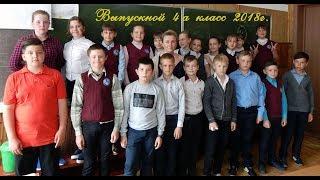 Киреевская Гимназия  выпускной 4а класс 2018г