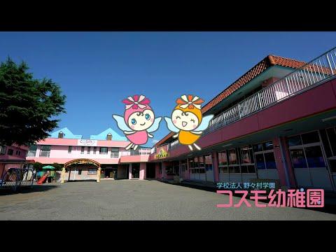コスモ幼稚園のご紹介