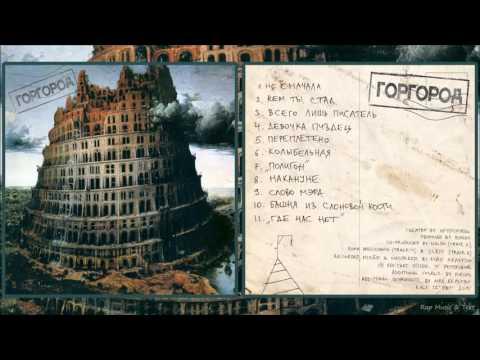 Oxxxymiron   «GorGoroD» Весь Альбом ! 2015  Плюс Субтитры