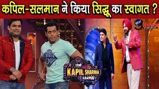 कपिल के शो में सिद्धू की वापसी पर आया फैसला, फैंस के लिए किया खुशखबरी का ऐलान | Kapil Sharma | Sidhu