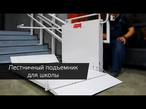 Лестничный подъемник для инвалидов