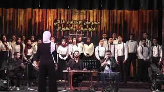 اغاني حصرية ميدلي مسلسلات عربية من حفل كورال كلية الآداب مهرجان الذاتي لعام 2018 قيادة و تدريب أمل خليل تحميل MP3