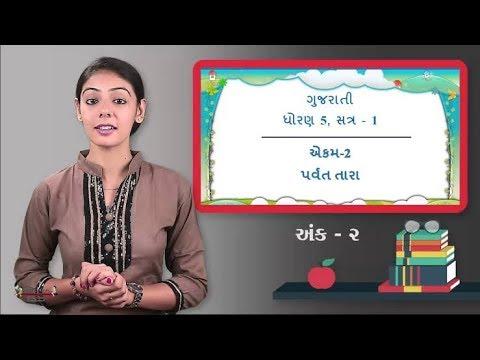 Parvat Tara | Std 5 Gujarati Poem | Suresh Dalal Poem