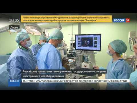 Россия расширила список иностранных медицинских товаров, запрещённых для госзакупок