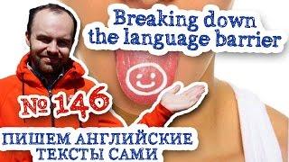 Пишем английские тексты сами Часть 146 Breaking down the language barrier Ломаем языковой барьер