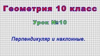 Геометрия 10 класс Урок 10