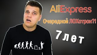 7 ЛЕТ AliExpress ! Очередной ЛОХотрон?!