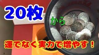 【メダルゲーム】運無しの実力だけで1日で100円分のメダルは何枚まで増やせるのか!?【少ない枚数から増やすpart2】