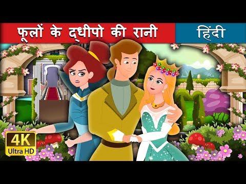 फूलों के द्धीपो की रानी | Hindi Kahaniya | Kahani | Hindi Fairy Tales