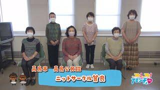 高島市で編み物をするなら!「ニットサークル曾良」高島市 高島公民館