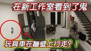工作室在農曆7月看見鬼魂亂飛!女友跪地喊救命!?