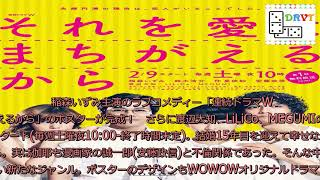 mqdefault - 稲森いずみW不倫劇の追加キャスト発表!渡辺大知「登場人物のせりふがとにかく面白い」(1/2)