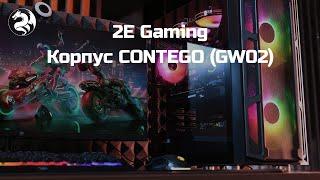 Корпус 2E Gaming CONTEGO (2E-GW02)