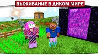 ч.10 Кладбищенская редиска и ЖЕРТВА торговцев!! - Выживание в диком мире (Lp.Minecraft)