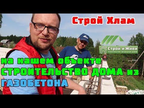 Строительство дома из ГАЗОБЕТОНА. Строй Хлам на нашем объекте!